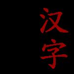 Kí tự đặc biệt Trung Quốc – Sự độc đáo, ấn tượng có 1 không 2